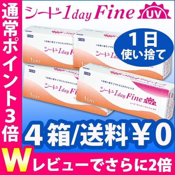 【送料無料】[4箱]シード ワンデーファインUV/SEE...