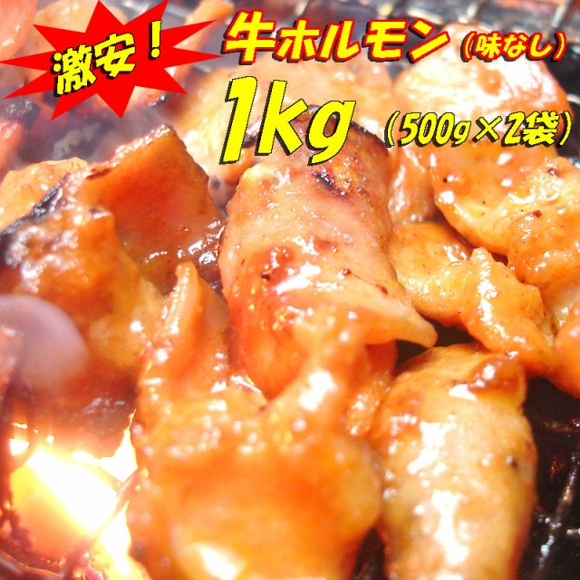 【訳あり】☆牛ホルモン1kg(味なし)たっぷり7〜...