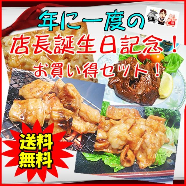 【送料無料】祝!店長誕生日記念セット