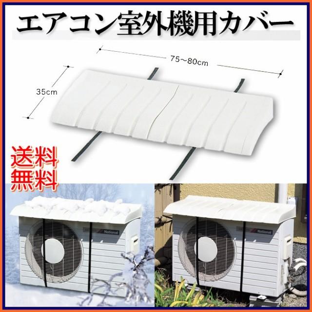 送料無料◆伊勢藤 (イセトー) エアコン室外機カバ...