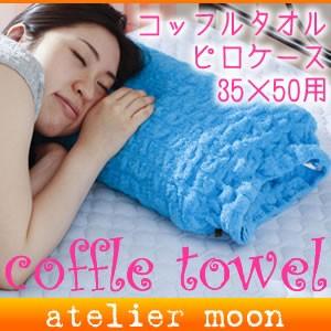 コッフルタオルピロケース35x50サイズ枕用ア...
