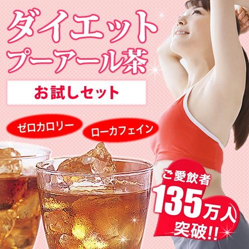 ダイエットプーアール茶 お試しセット(ポット用1...