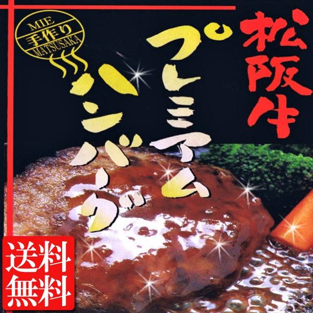 特製松阪牛プレミアムハンバーグ5個/送料無料/ハンバーグ/松坂牛入り/冷凍A