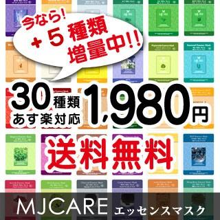 【送料無料】 MJCAREエッセンスマスク〜全35種...