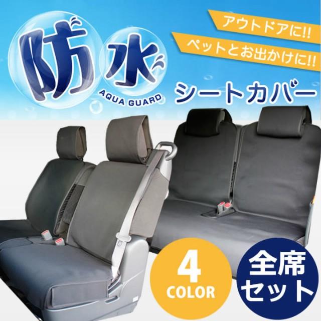 【最安値に挑戦】軽自動車用/完全防水アクアガー...