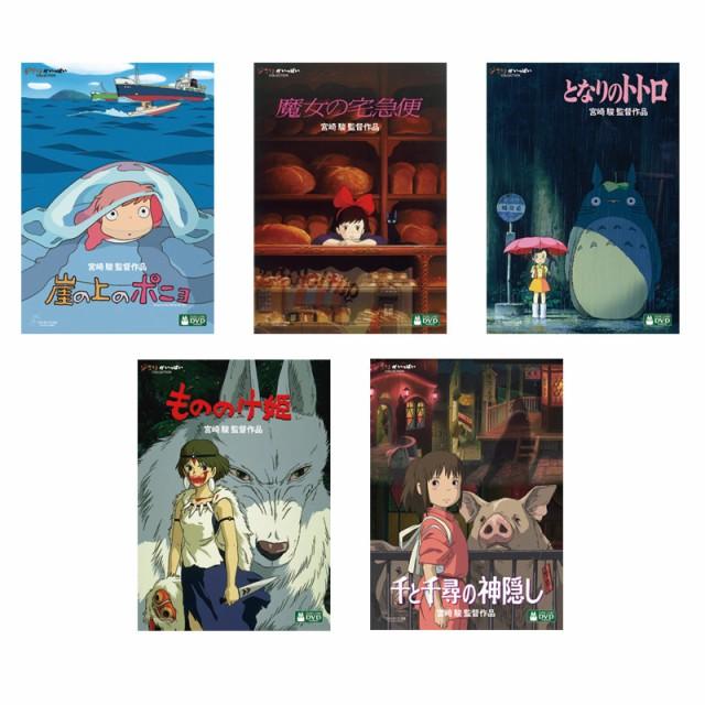【送料無料】 スタジオジブリ DVD 5タイトルセ...