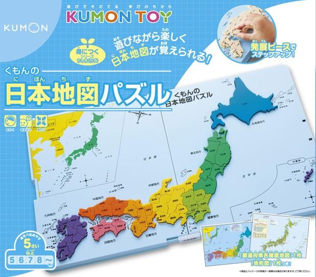 【送料無料】 くもんの日本地図パズル