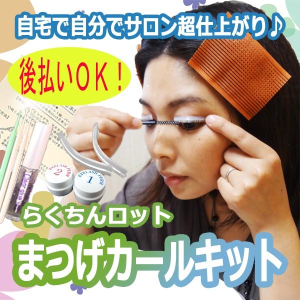 メール便送無 【くるくる本舗】セルフまつげパー...