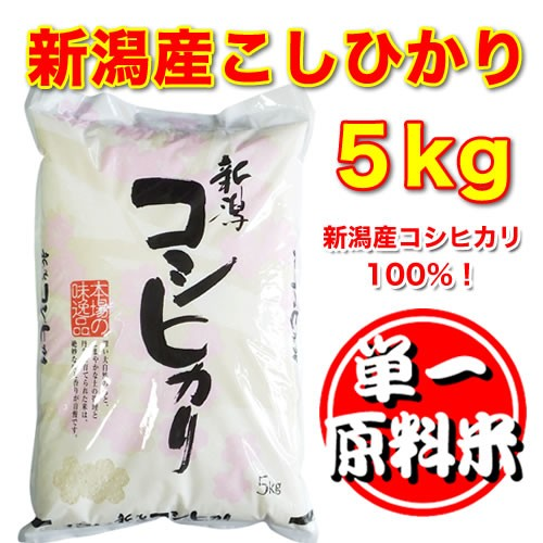 29年産 新米 新潟県産こしひかり 100% 白米 5kg [...