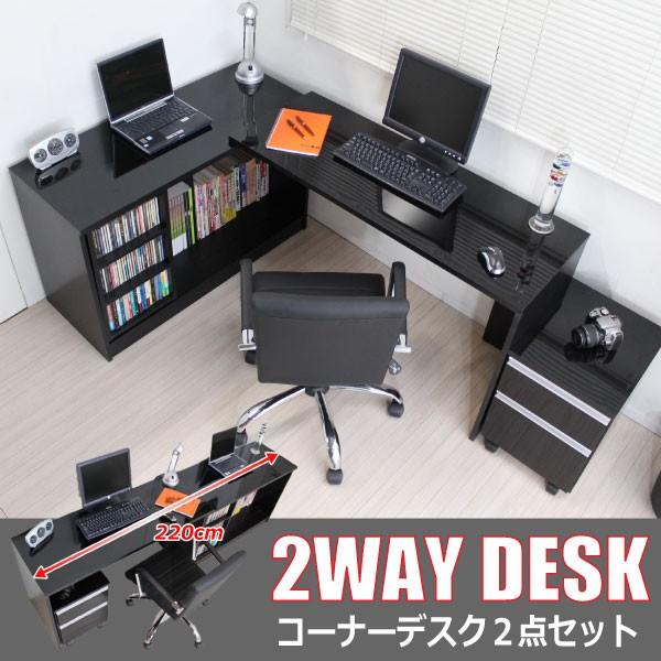 送料無料 パソコンデスク コーナーデスク 最大210...