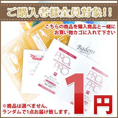【1円でGet】サンプルサッシェ【メール便対応】