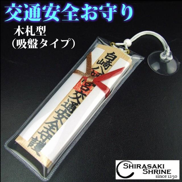 交通安全お守り☆木札型☆吸盤タイプ 神社で祈願...