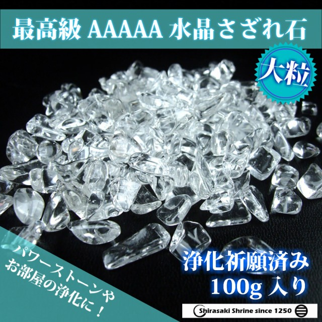 高級品浄化用アイテム水晶さざれ石大粒AAAAAサザ...