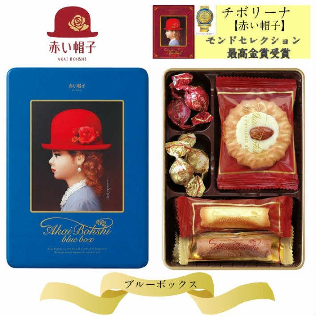 NEW【赤い帽子】チボリーナ/青い帽子 /クッキ...