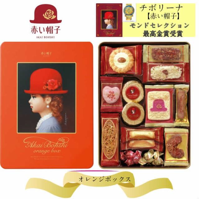 NEW【赤い帽子】チボリーナ/オレンジボックス/...
