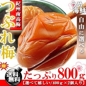 選べてお徳紀州 南高梅 つぶれ梅 800g/送料