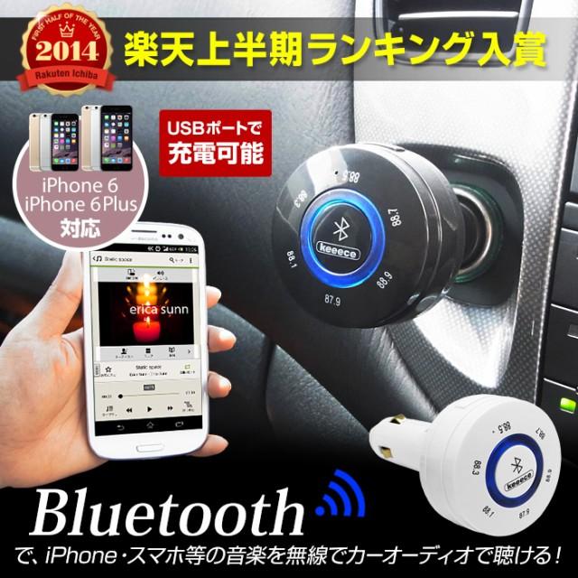 bluetooth対応 ワイヤレス 無線 FMトランスミッタ...