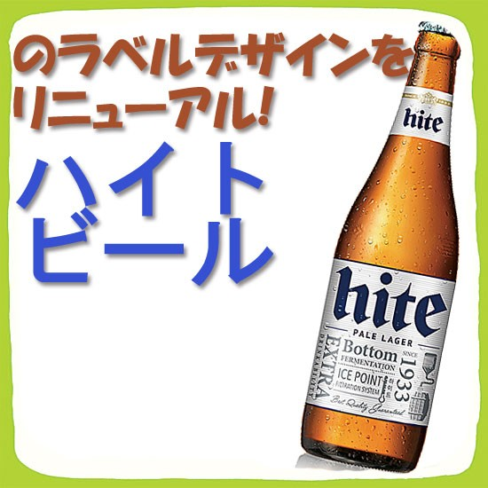 リニューアル!★HITE(ハイト)ビール 330ml  ★...