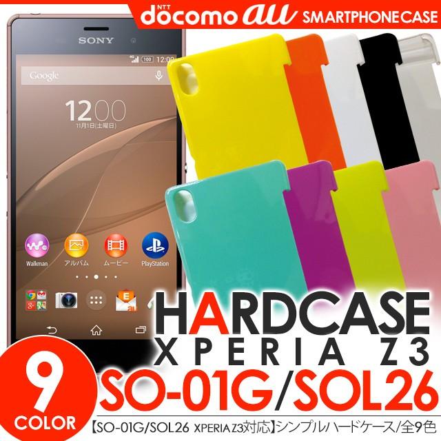Xperia Z3 SOL26 SO-01G エクスペリアz3 so01g  ...