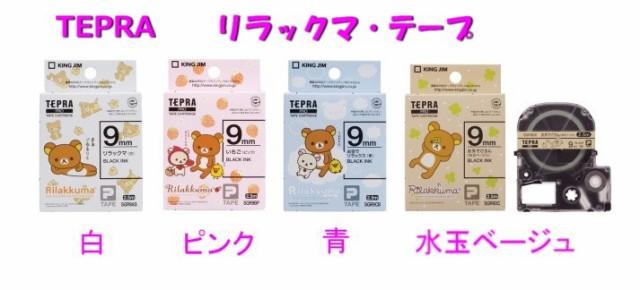 21%OFF【テプラ ★リラックマテープ SGR】 756...