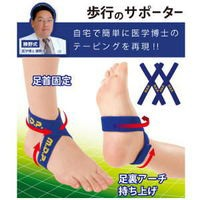 送料無料【勝野式 足軽さん 2個組】スポーツドク...