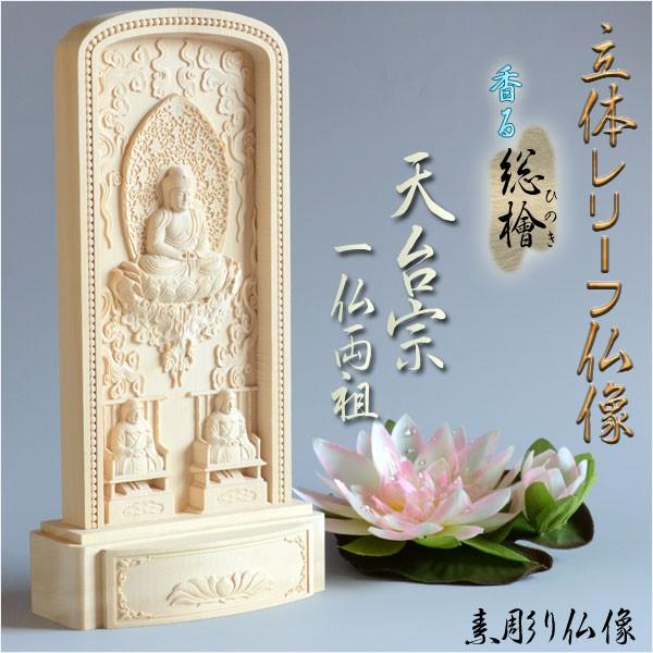 仏像【総檜(ひのき)材:立体レリーフ仏像 天台...