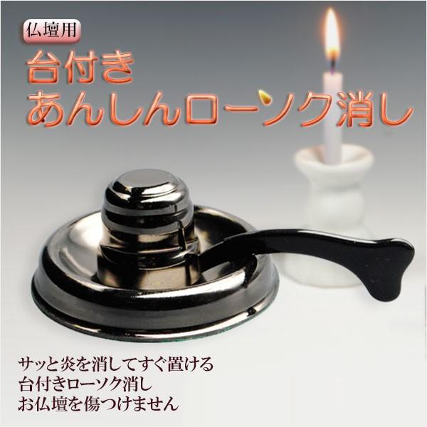 仏壇用【台付きあんしんローソク消し】便利グッズ...