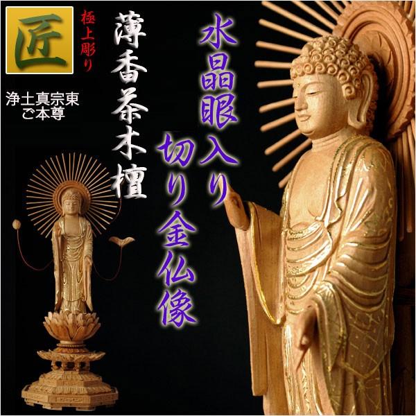 【仏像】【白檀のような高級材:薄香茶木檀】【ご...