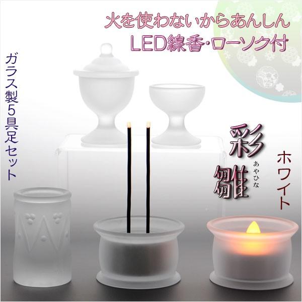 あんしんのLED線香・ローソク付【ガラス製5具...