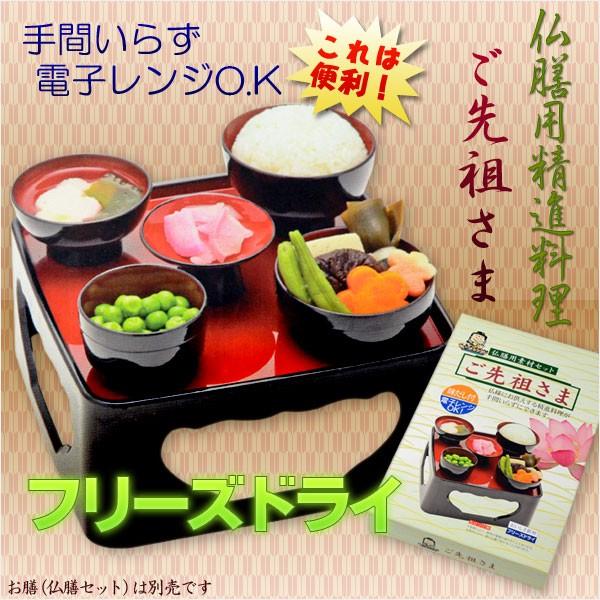 仏膳用ドライフーズ【精進料理が手間いらず:ご先...