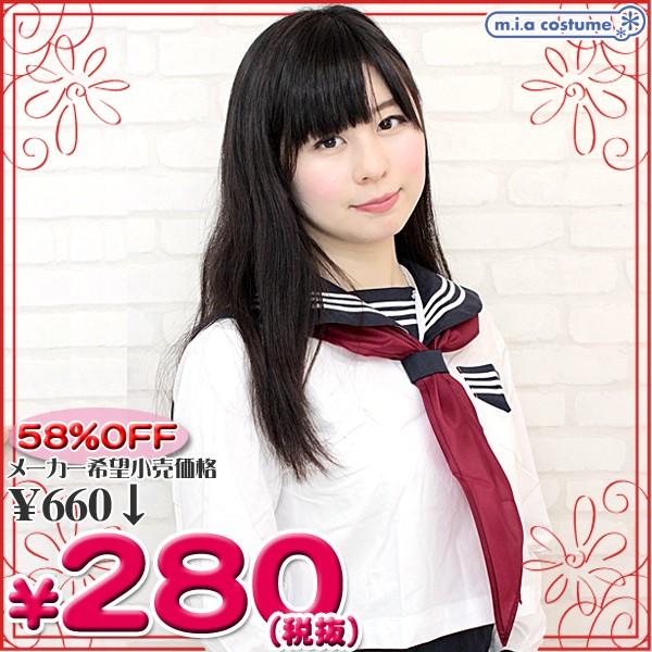 ■即納!特価!在庫限り!■ スクールスカーフ単...