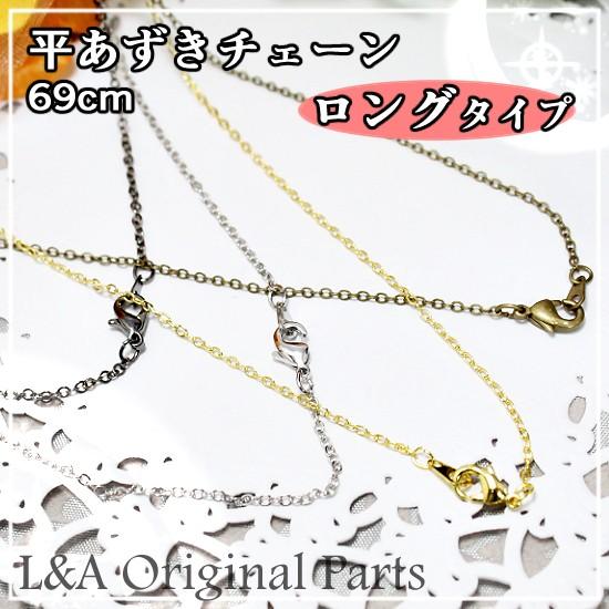 L&A平あずきチェーン69cmロングタイプ[金古美/...