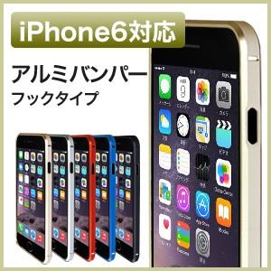 【メール便 送料無料】 iPhone6 アルミバンパー ...