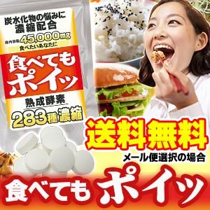 ◆食べてもポイッ 約6ヶ月分 180粒◆[メール便対...