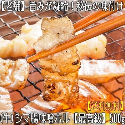 【牛ホルモン 生 シマ腸】味噌ホルモン 500g 味付...