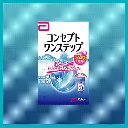 コンセプトワンステップ(60ml)1本【コンセプト...