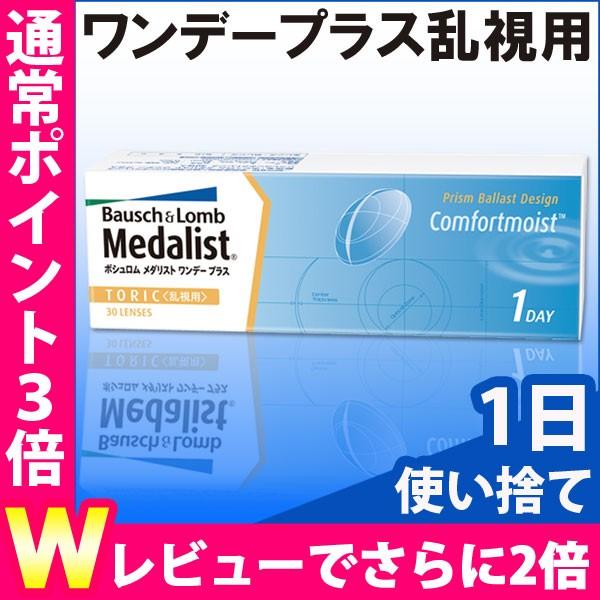 【1箱】メダリストワンデープラス乱視用/Medalist...
