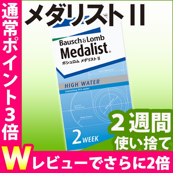 【1箱】メダリスト2/Medalist/2ウィーク/2week/ボ...
