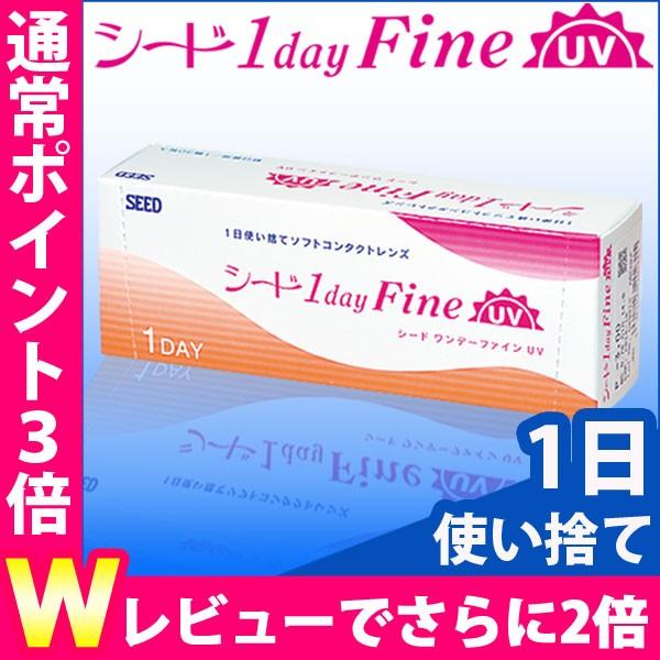 【1箱】シード ワンデーファインUV/SEED/1day/Fin...