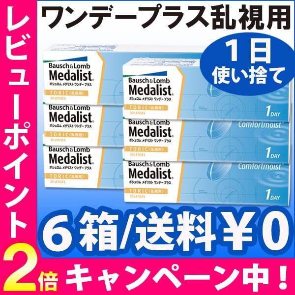 【送料無料】【6箱】メダリストワンデープラス乱...