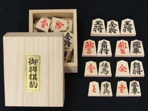 将棋駒  アオカ  押彫(オシボリ) 裏 赤文字