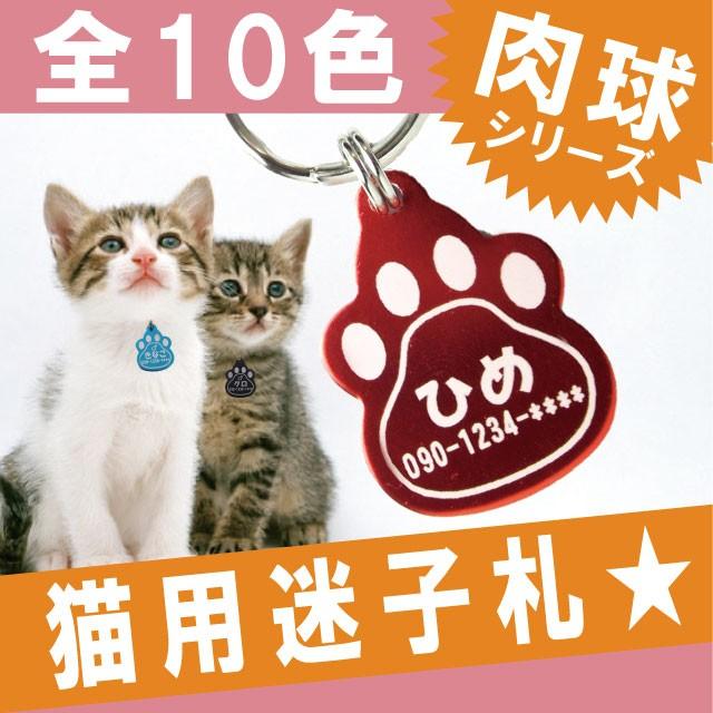 名入れ 名札  名前入り キーホルダー 【 猫用 迷...