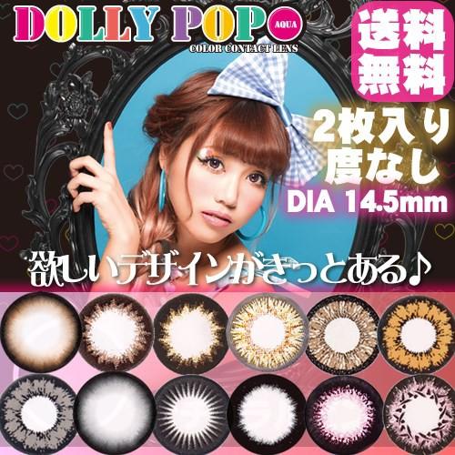 【DOLLYPOP】ドーリーポップアクア DIA14.5mm(度...