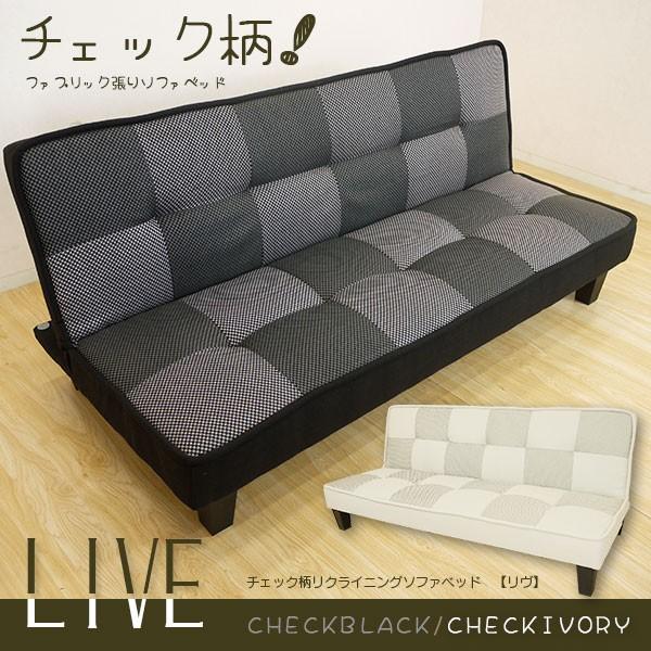 【送料無料】チェック柄リクライニングソファベッ...