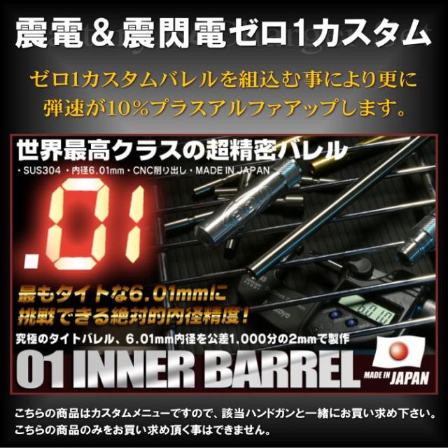 USP(震電&震閃電)ゼロ1カスタム【custom-183...