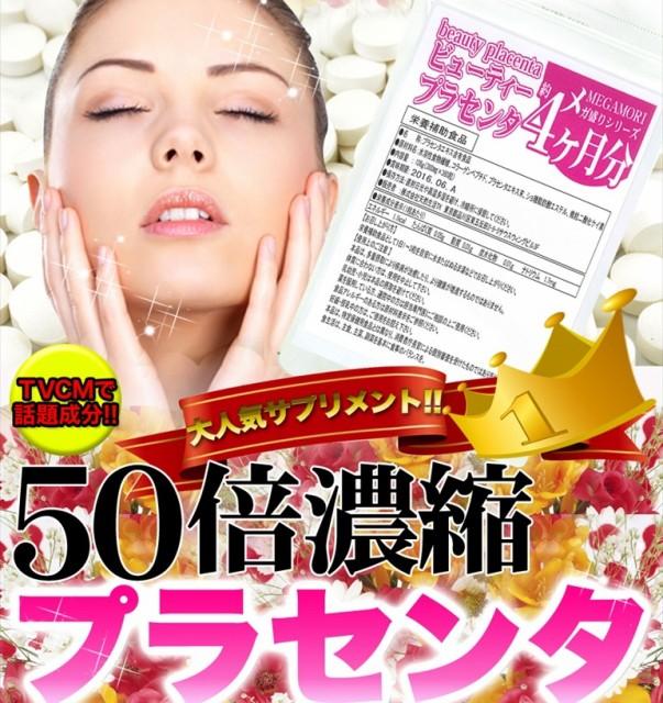メガ盛り★50倍濃縮ビューティープラセンタ約4ヵ...