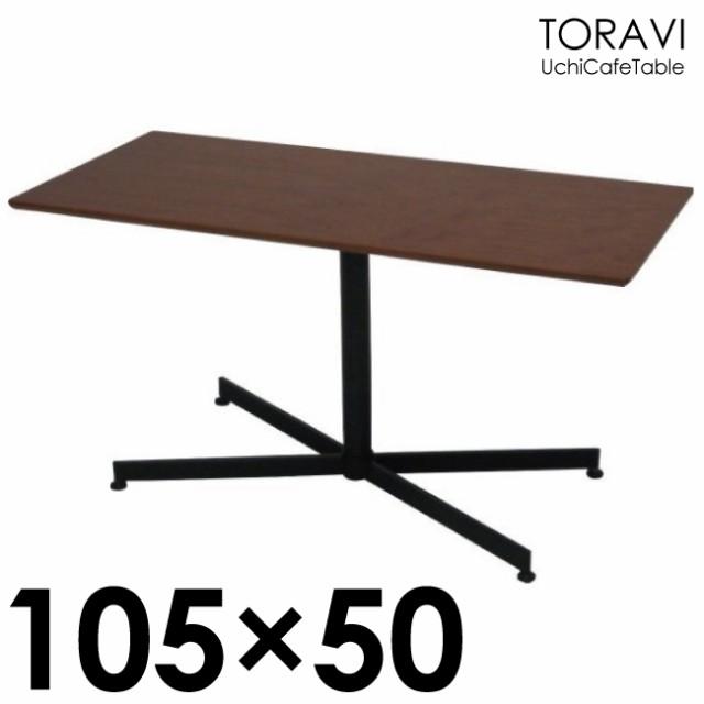 105×50cmサイズウチカフェテーブル木製センター...