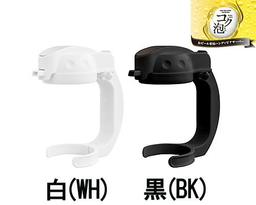 GREEN HOUSE GH-BEERB 缶ビール専用 ハンディ ビ...