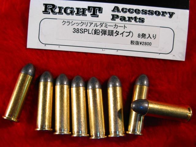 【遠州屋】 .38SPL (鉛弾頭タイプ) クラシック リ...