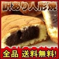 【送料無料!ポイント2%】【訳あり】人形焼どっさ...